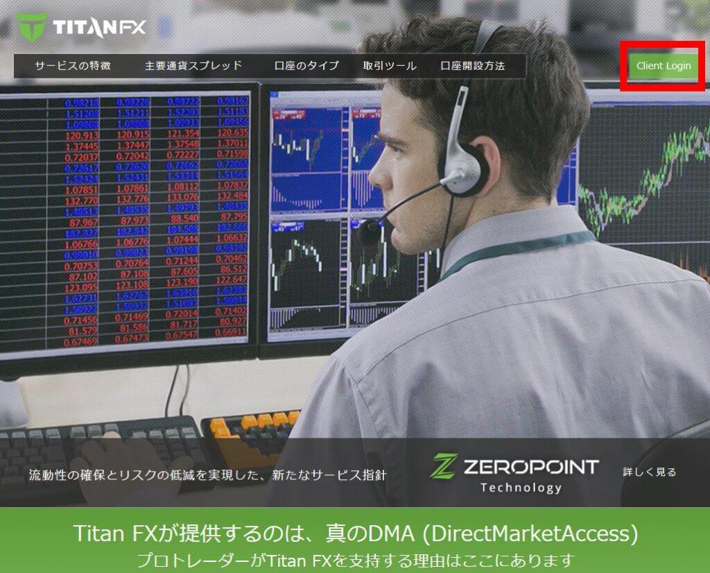 TitanFXTOPページ