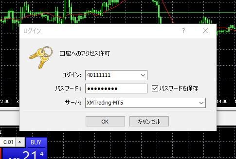 XMMT5ログイン画面