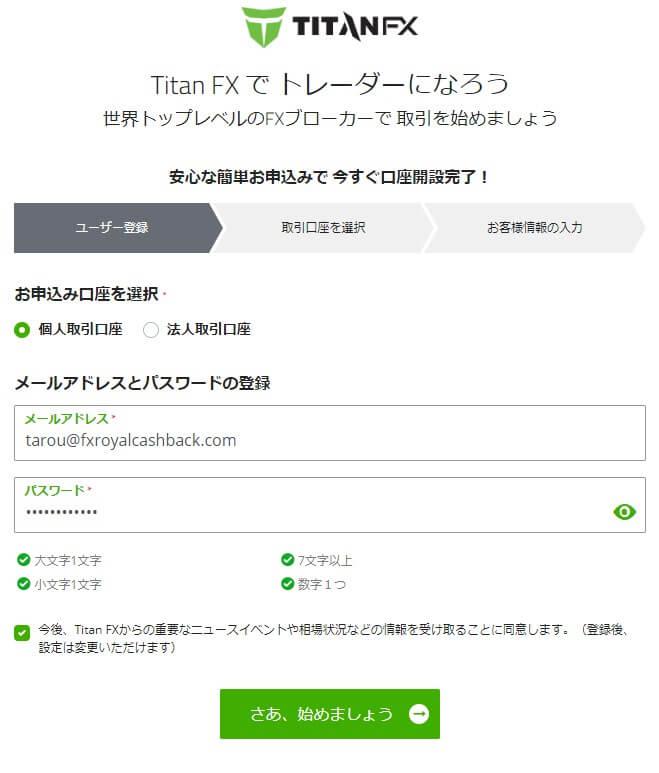 TitanFX口座開設フォーム