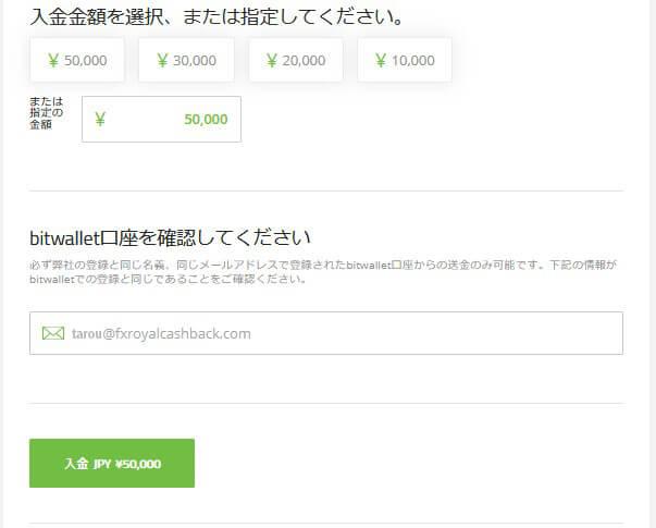 BitWallet入金金額入力