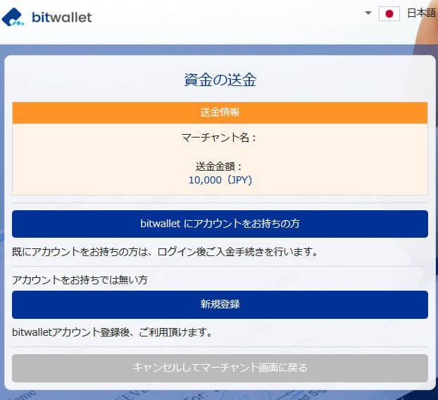 BitWallet入金