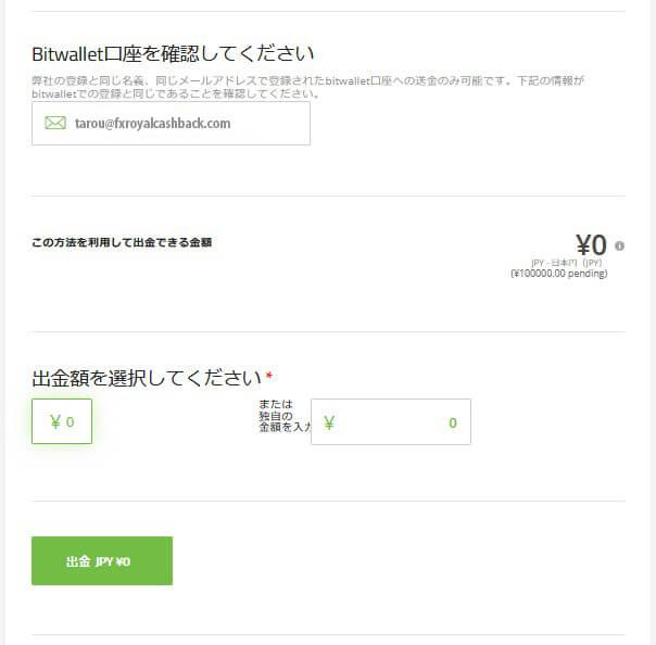 BitWallet口座選択