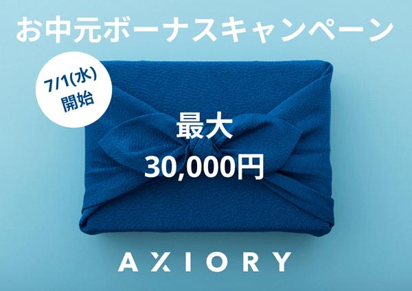 AXIORYお中元キャンペーン