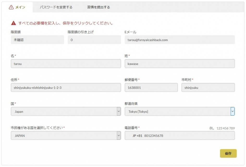 口座情報登録フォーム