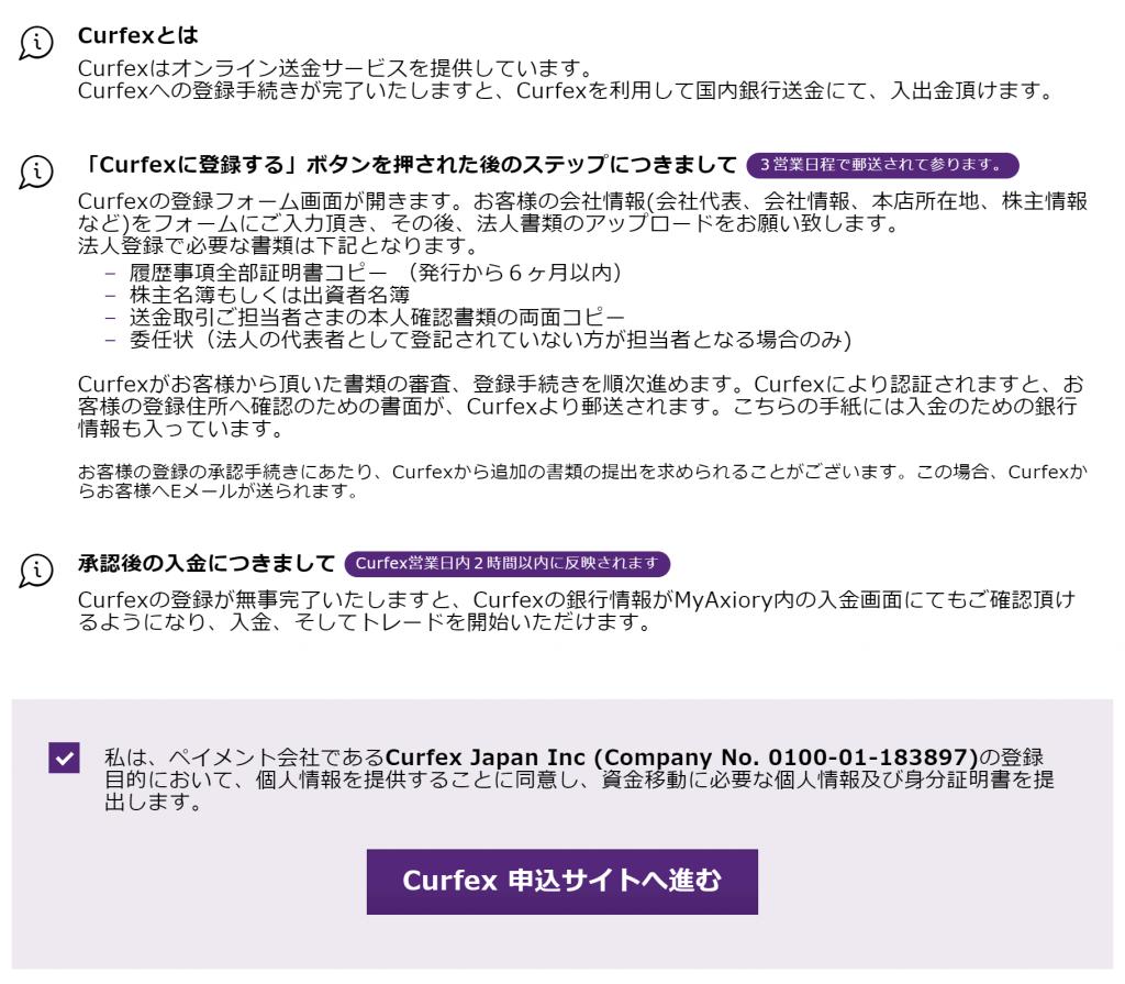 Curfex申込み