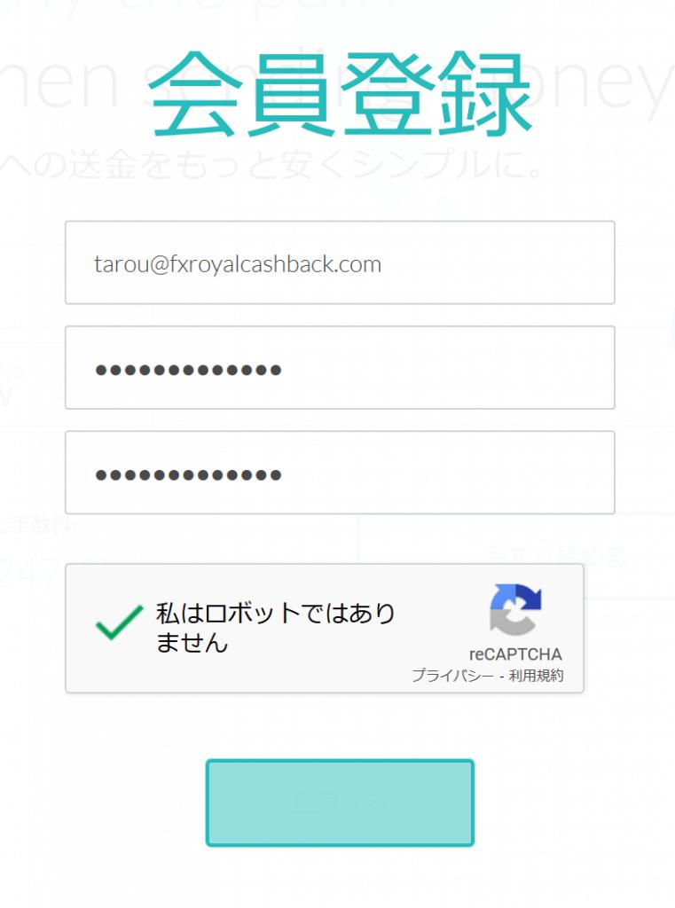 メールアドレス、パスワード設定