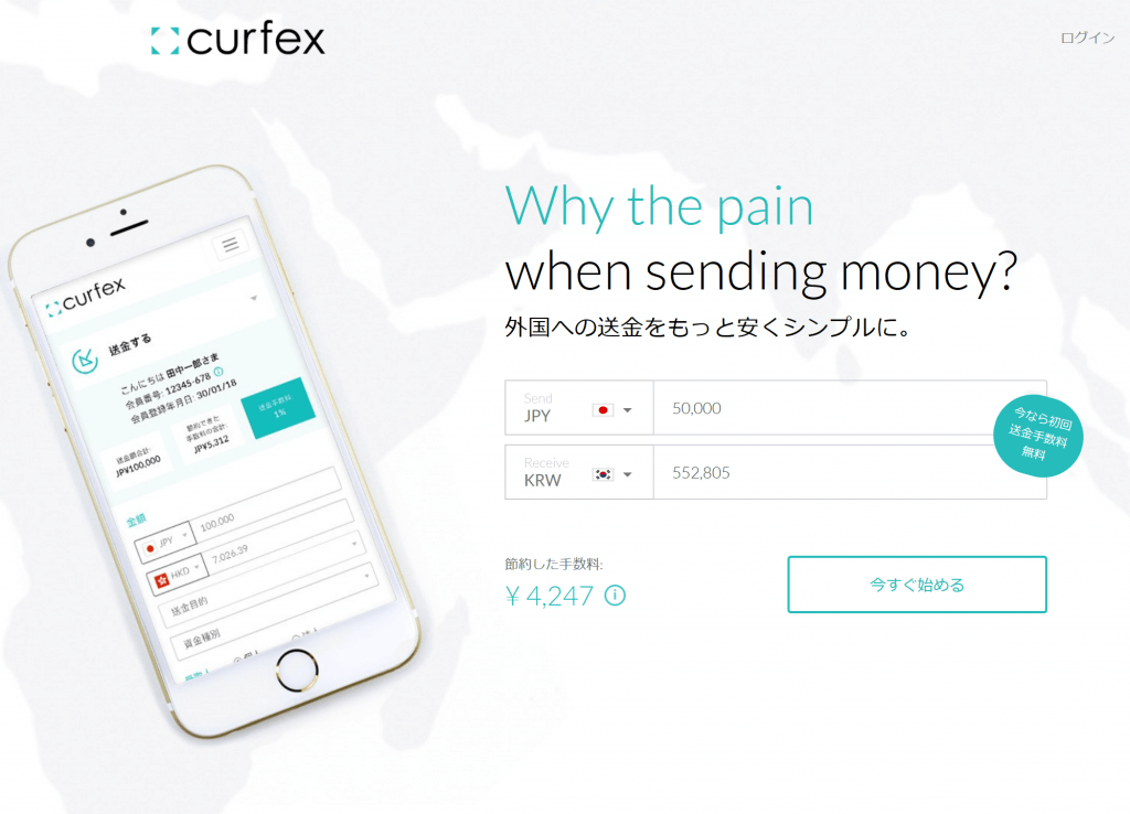 Curfex(カーフェックス)TOPページ
