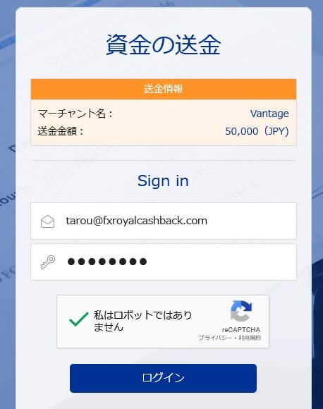 Bitwalletログイン画面