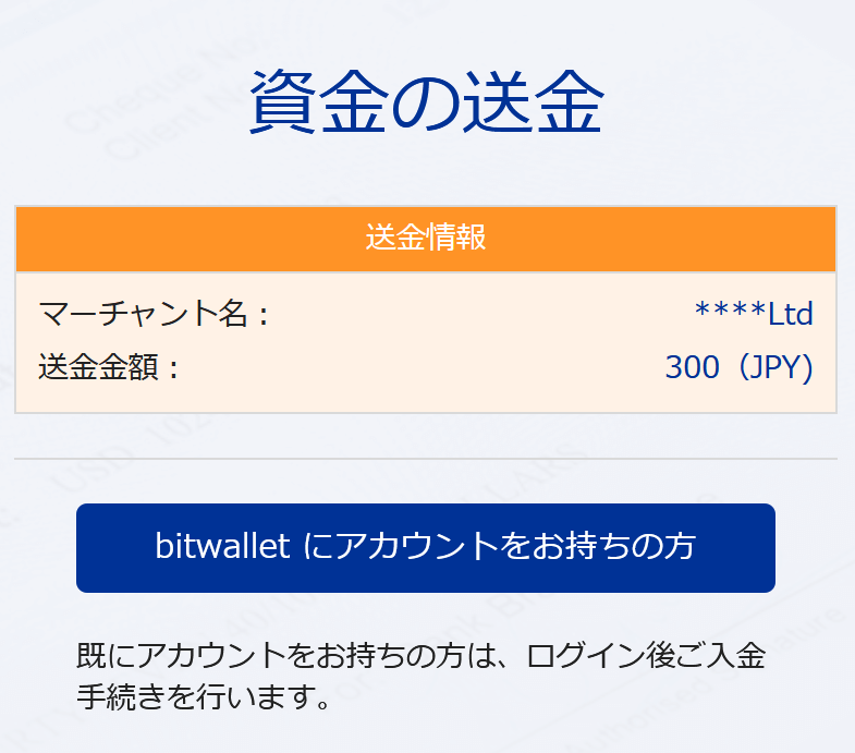 Bitwallet送金情報