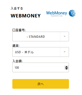 WebMoney入金方法