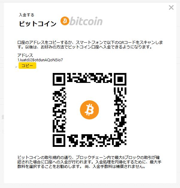 Bitcoin入金方法