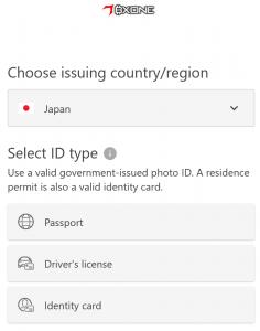 身分証の選択