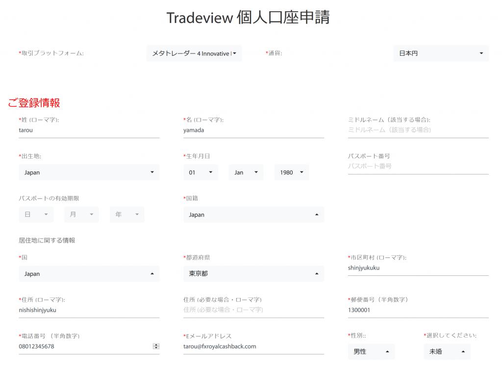 Tradeview個人口座申請