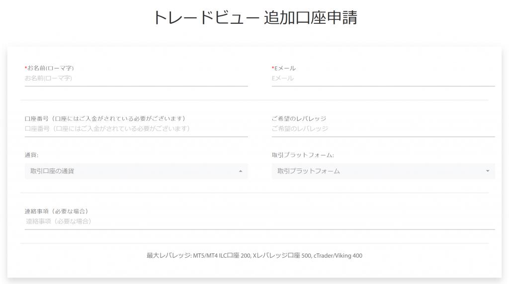 追加口座開設申請フォーム