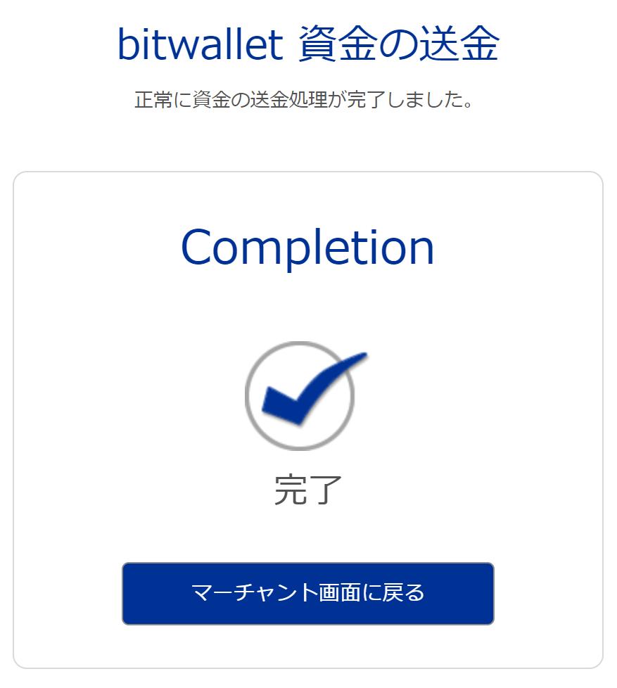 Bitwallet決済完了