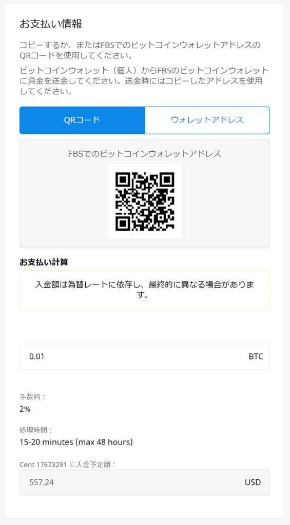 Bitcoin入金
