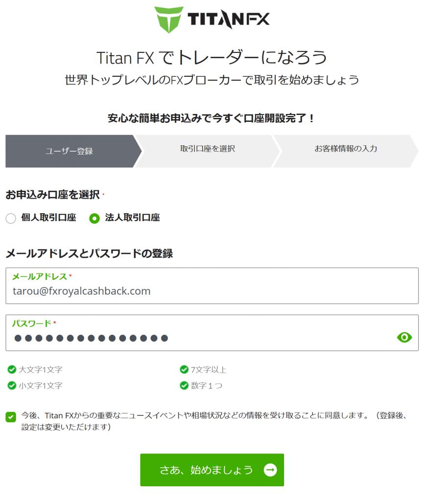 TitanFXユーザー登録