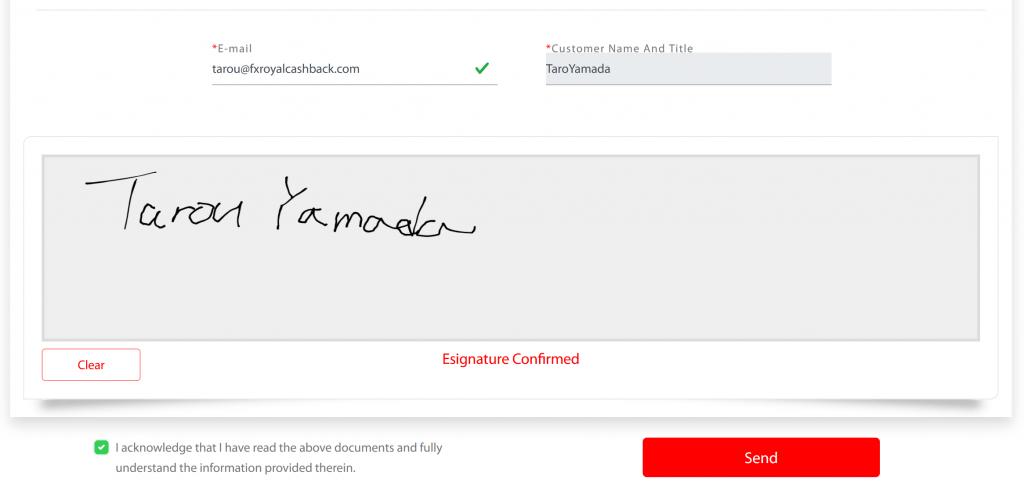 追加リスク同意署名