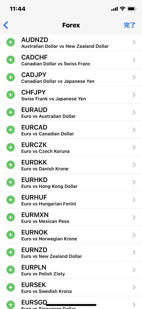通貨の入力完了