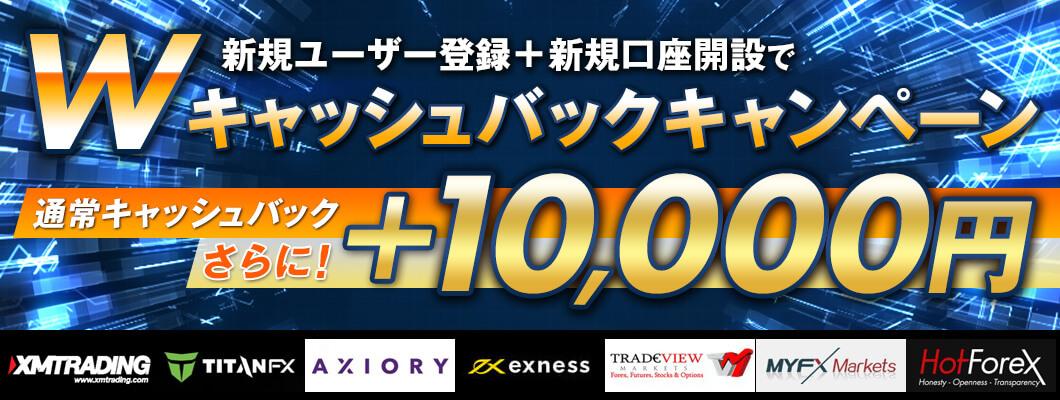 新規ユーザー登録+新規口座開設で通常キャッシュバック+10,000円「Wキャッシュバックキャンペーン」