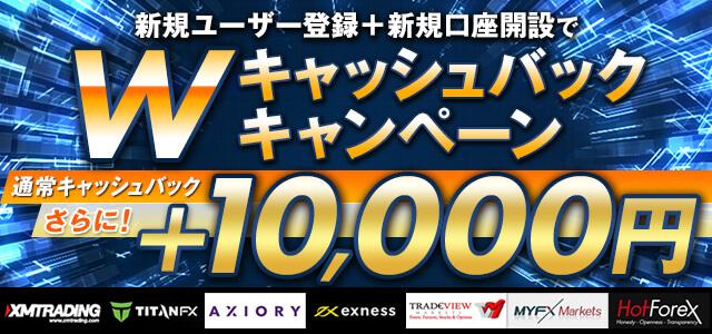 Wキャッシュバックキャンペーン通常キャッシュバック+10000円