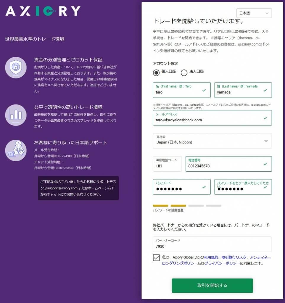 AXIORY口座開設フォーム
