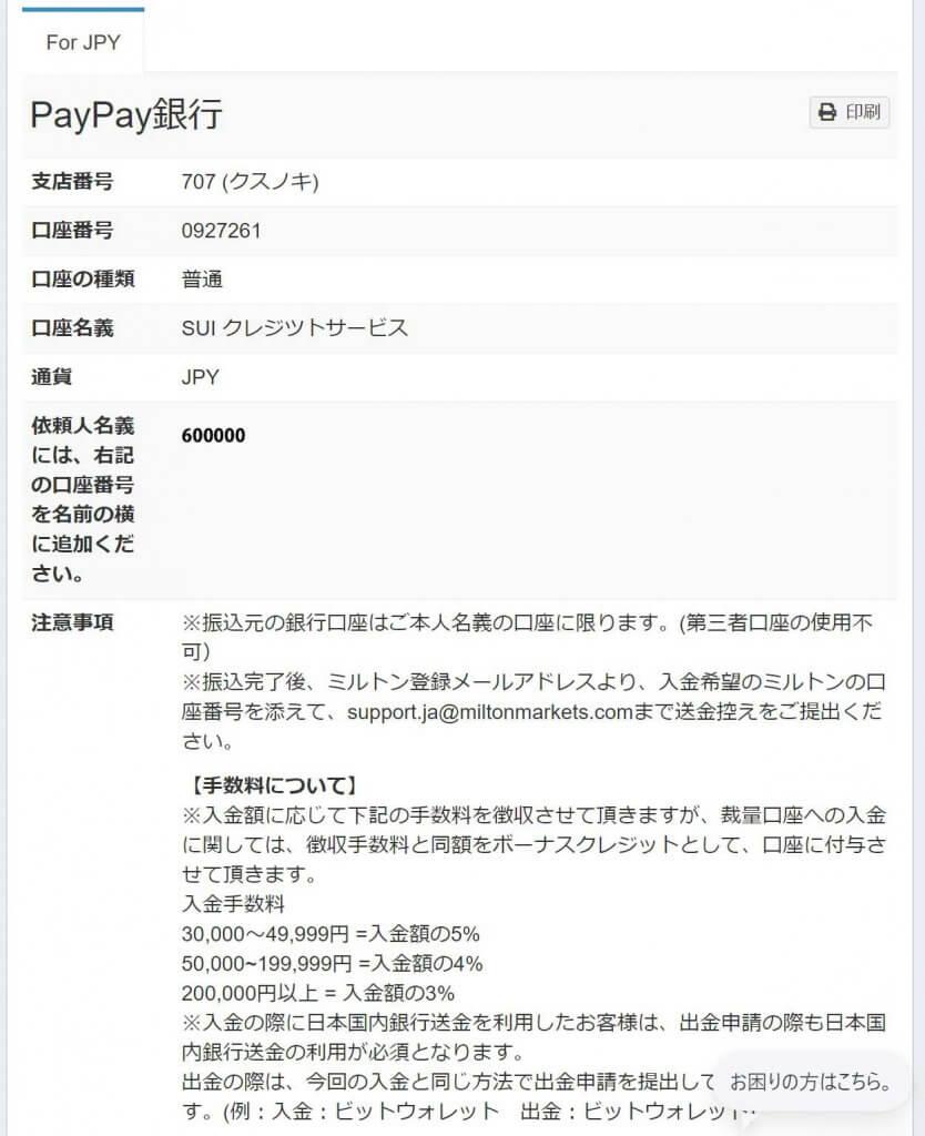 日本国内銀行送金振込先