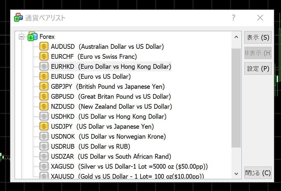 MT4通貨ペア追加方3