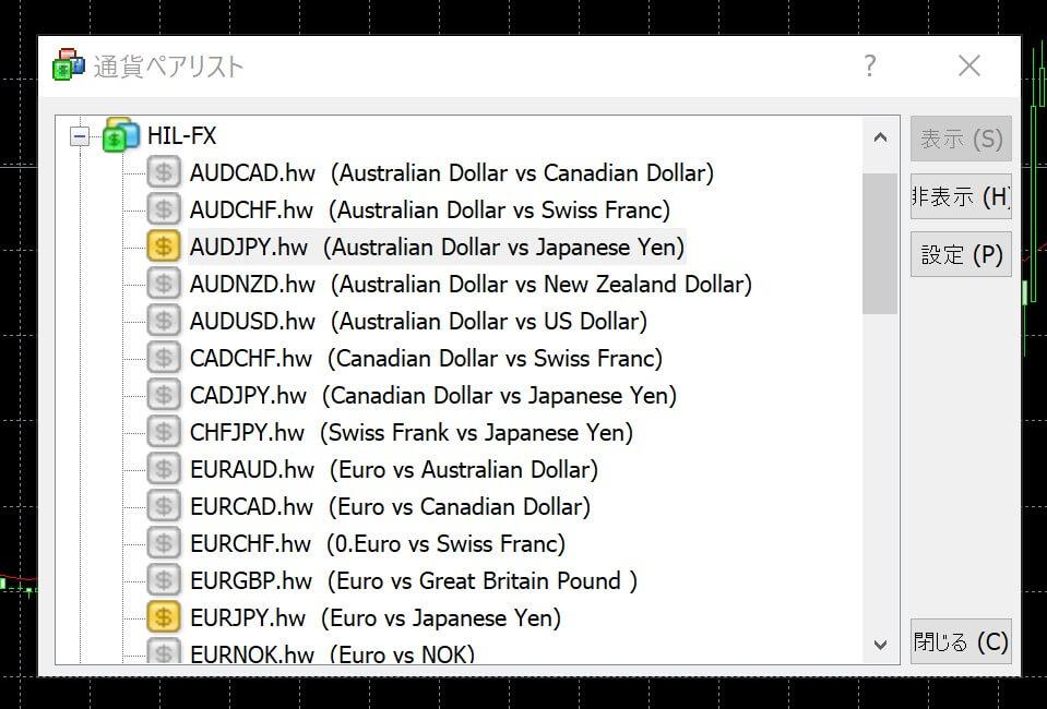 MT4通貨ペア追加方法5