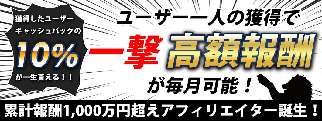 ユーザー1人の獲得で一撃高額報酬可能。累計報酬1000万円超えアフィリエイター誕生