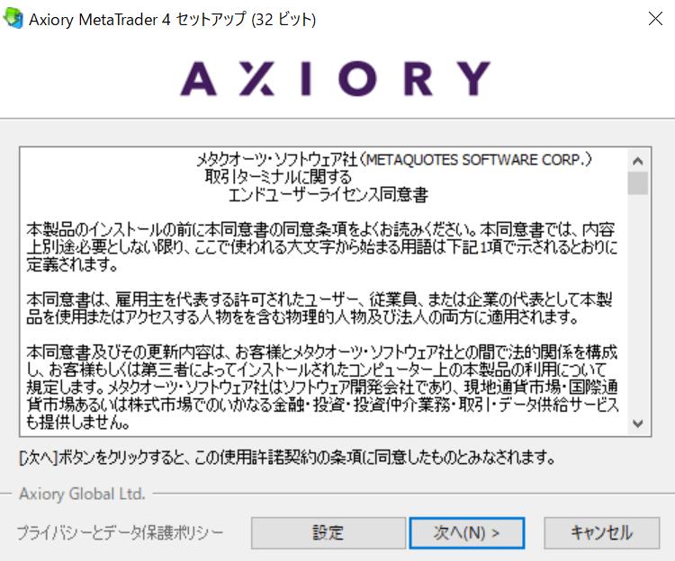 AXIORYMT4のインストール同意