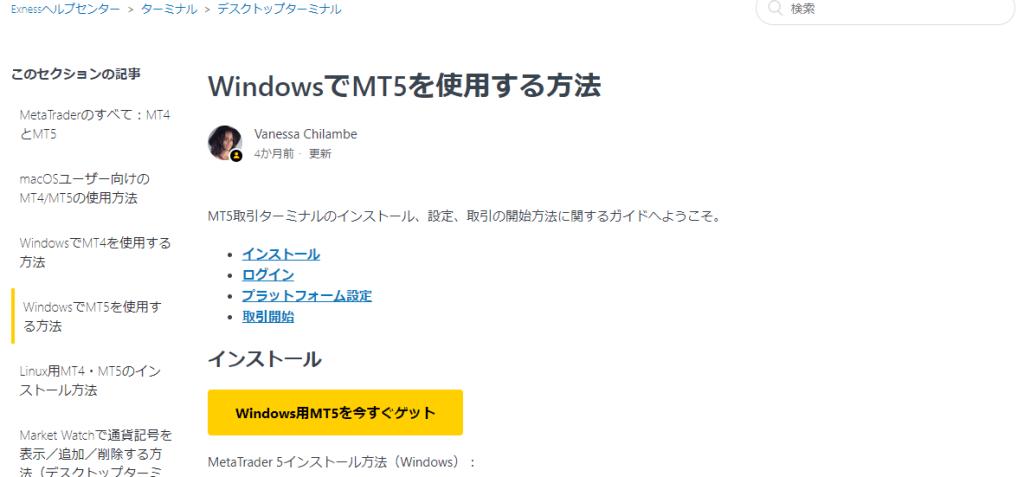 EXNESSMT5ダウンロード