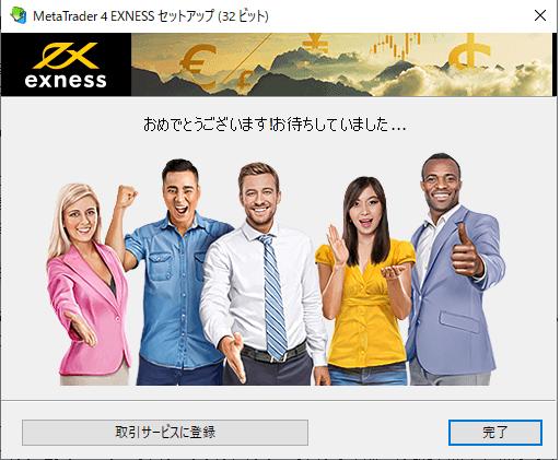 EXNESSMT4インストール完了