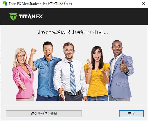 TitanFXMT4-MT5インストール