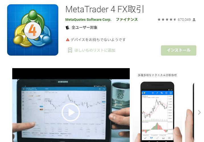 TitanFXMT4スマホアプリインストール