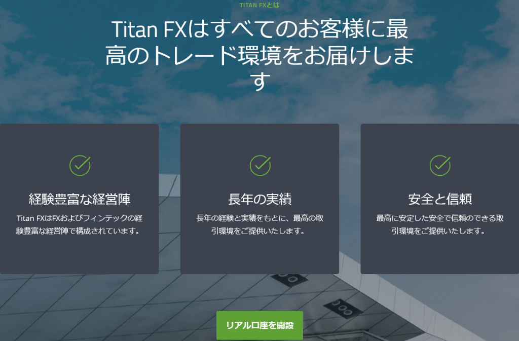 TitnaFXとは