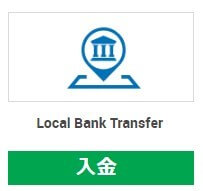 XMへの国内銀行入金