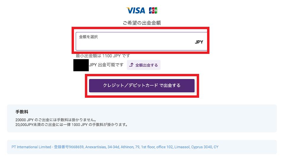 クレジットカード出金情報