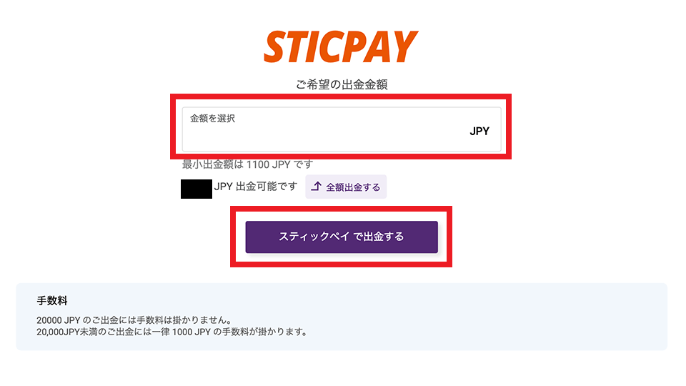 Sticpay出金申請