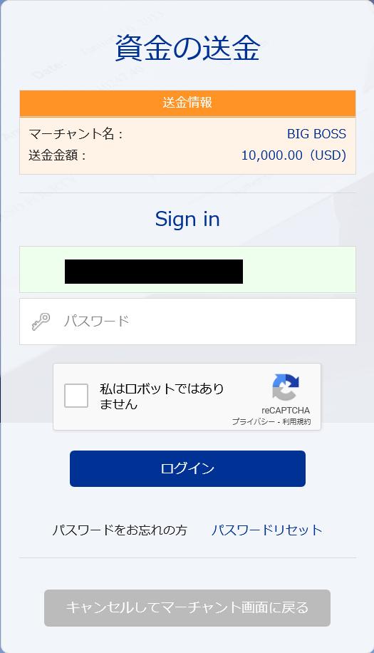 Bitwalletサインインから入金