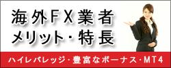 海外FX業者メリット・特長